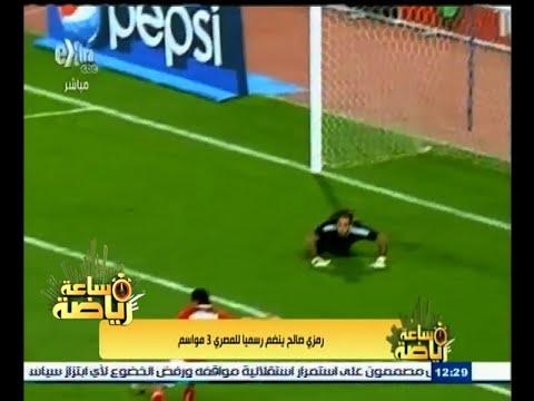 رمزي صالح ينضم للمصري رسميًا لمدة 3 مواسم