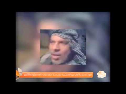 شاهد فيديو يثبت تورط قطر في قتل القذافي