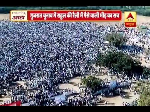 viral sach rahul gandhi had paid crowd in the gujarat