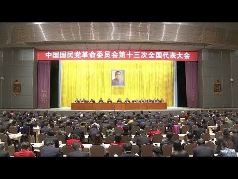 chinese kmt revolutionary committee closes its 13th national congress