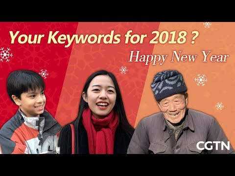 whats your keyword for 2018