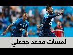 شاهد ملخص لمسات لاعب الهلال محمد جحفلي في مباراة الرائد
