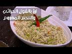 شاهد طريقة عمل أرز بالفول الحراتي واللحم المفروم