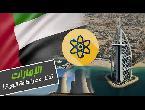 شاهد إنجاز إماراتي جديد في محطات تشغيل الطاقة النووية السلمية