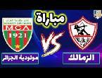 شاهد  بث مباشر مباراة الزمالك ومولودية الجزائر