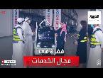 شاهد الرياض تستعد لتشغيل المركبات ذاتية القيادة