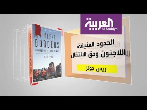 مصر اليوم - شاهد كل يوم كتاب عن الحدود العنيفة اللاجئون وحق الانتقال