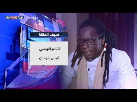 مصر اليوم - شاهد الشاعر التونسي أنيش شوشان في حديث العرب