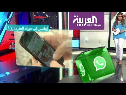 مصر اليوم - شاهد تفعيل تعديل الأخطاء في رسائل واتس آب