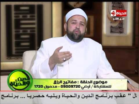 مصر اليوم - شاهد علاقة صلة الرحم بفتح أبواب الرزق