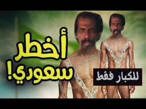 مصر اليوم - شاهد لقطات صادمة لسعودي مربوط بالسلاسل لمدة 28 عامًا
