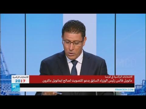 مصر اليوم - شاهد مانويل فالس يدعو إلى التصويت لصالح ماكرون