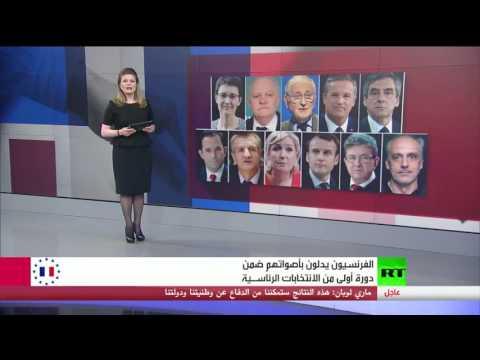 مصر اليوم - شاهد انتخابات الرئاسة الفرنسية 2017