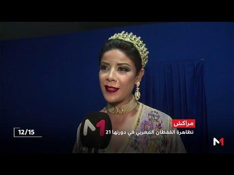مصر اليوم - بالفيديو  عرض لآخر صيحات القفطان المغربي في مراكش