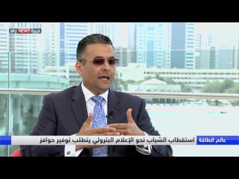 مصر اليوم - بالفيديو دور قطاع الإعلام في أسواق النفط والارتباط الوثيق بين الجانبين