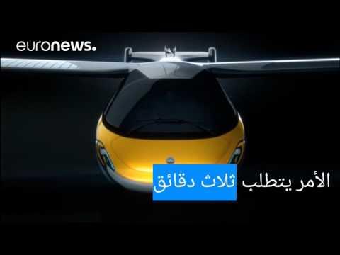 مصر اليوم - أيروموبايل السلوفاكية تعلن عن السيارات الجديدة