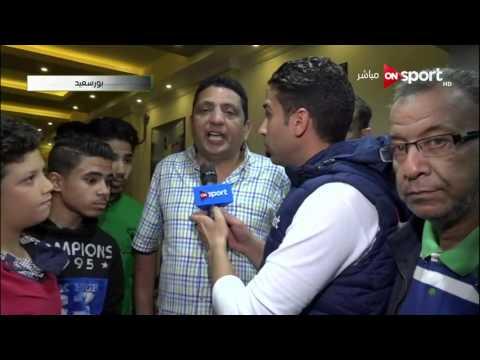 جمهور بورسعيد يقف خلف المصري على الرغم من الهزيمة