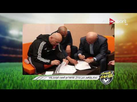 شاهد حسام وإبراهيم حسن يجددان عقدهما مع المصري