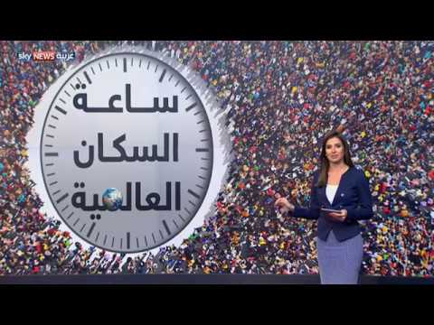 مصر اليوم - بالفيديو عدد سكان الكوكب يصل إلى 75 مليار نسمة