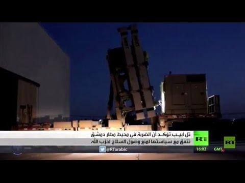 مصر اليوم - بالفيديو تل أبيب تكشف أنّ الغارة على محيط مطار دمشق تتفق مع سياستها