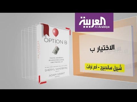 مصر اليوم - شاهد كل يوم كتاب يعلن عن الاختيار ب