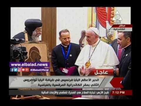 مصر اليوم - شاهد لحظة مغادرة بابا الفاتيكان مقر الكاتدرائية
