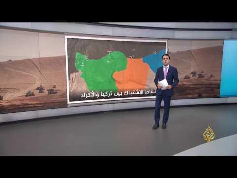 مصر اليوم - بالفيديو تعرف على أهم مناطق الاشتباكات على الحدود السورية التركية