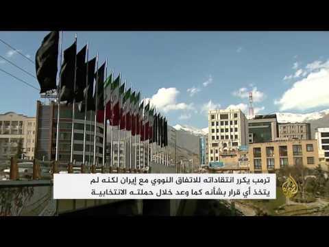مصر اليوم - بالفيديو دونالد ترامب يكرّر انتقاداته للاتفاق النووي مع إيران