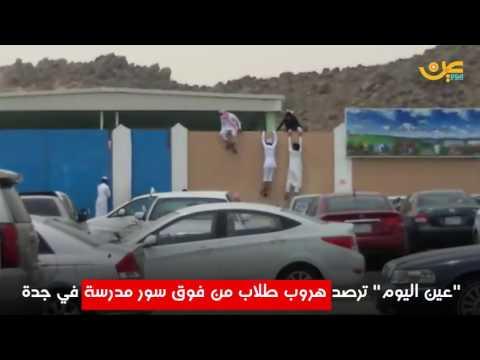 مصر اليوم - بالفيديو لحظة هروب طلاب من أعلى سور مدرسة في جدة