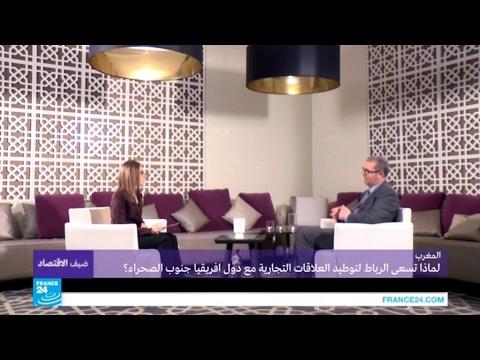 مصر اليوم - شاهد لماذا يسعى المغرب إلى توطيد العلاقات التجارية مع دول أفريقيا جنوب الصحراء