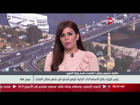 مصر اليوم - بالفيديو  وزارة التموين المصرية تنفي زيادة أسعار السلع الغذائية قبل رمضان