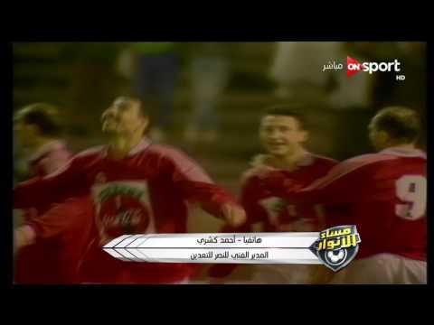 مداخلة أحمد كشري المدير الفني لفريق النصر للتعدين