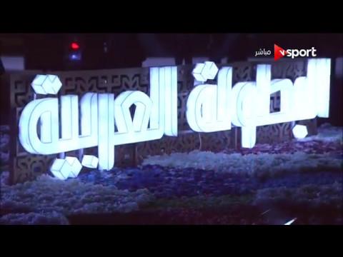 شاهد  الحفل الكامل لسحب قرعة البطولة العربية