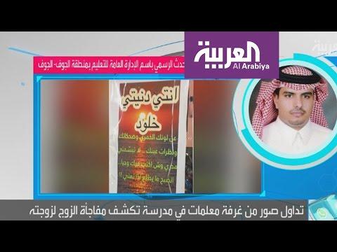مصر اليوم - شاهد محاولة رومانسية للصلح من سعودي لزوجته تنتهي بالتحقيق