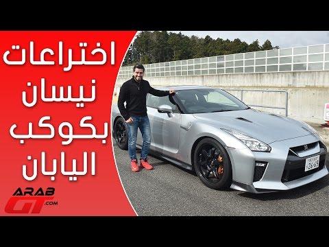 مصر اليوم - بالفيديو مستقبل السيارات مع شركة نيسان في اليابان