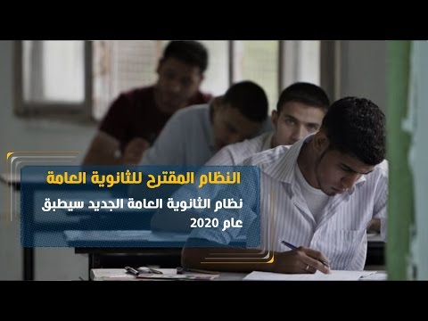 مصر اليوم - شاهد خبير يؤكد أن نظام الثانوية العامة الجديد يطبق عام 2020