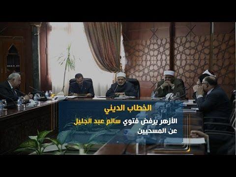 مصر اليوم - شاهد الجندي يؤكد أن عبد الجليل أساء اختيار الألفاظ خلال حديثه عن الأقباط