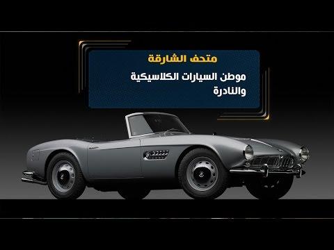 مصر اليوم - شاهد متحف الشارقة موطن السيارات الكلاسيكية والنادرة