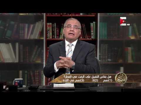 مصر اليوم - شاهد هل يُقاس التقبيل على الرفث في الفطر