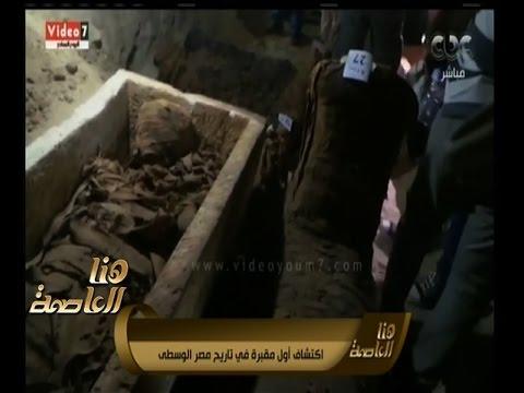 مصر اليوم - شاهد القصة الكاملة لاكتشاف مقبرة أثرية جديدة في مصر