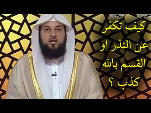 مصر اليوم - شاهد هل تعلم كيفية كفارة الإنسان عن الوعود والقسم الذي لا ينفذه