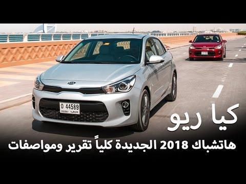 مصر اليوم - شاهد  تجربة قيادة كيا ريو 2018 هاتشباك الجديدة