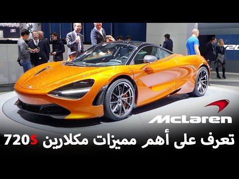 مصر اليوم - بالفيديو  تعرف على أهم مميزات مكلارين 720s