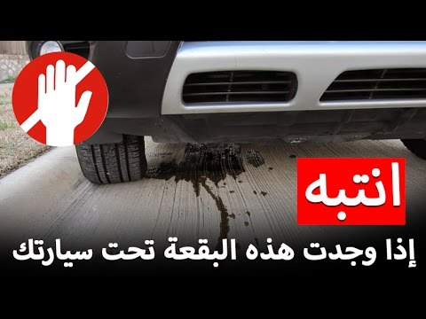 مصر اليوم - بالفيديو  انتبه اذا وجدت هذه البقعة تحت سيارتك