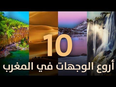 مصر اليوم - شاهد أروع 10 وجهات سياحية في المغرب