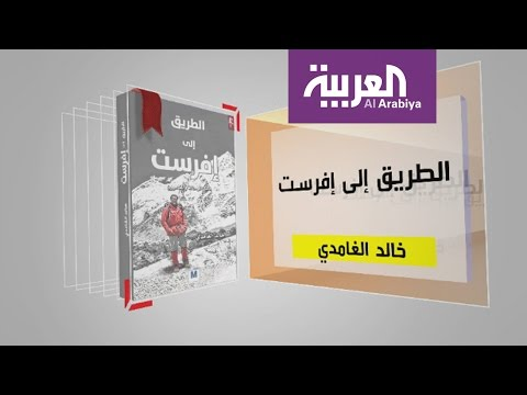 مصر اليوم - شاهد كل يوم كتاب يستعرض الطريق إلى إفرست