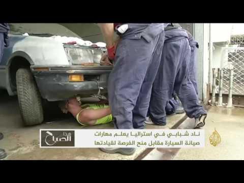 مصر اليوم - شاهد تجربة فريدة في أستراليا لتعليم صيانة السيارات