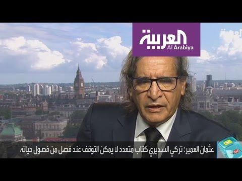 مصر اليوم - محطات بارزة في حياة الصحفي تركي السديري يرويها عثمان العمير