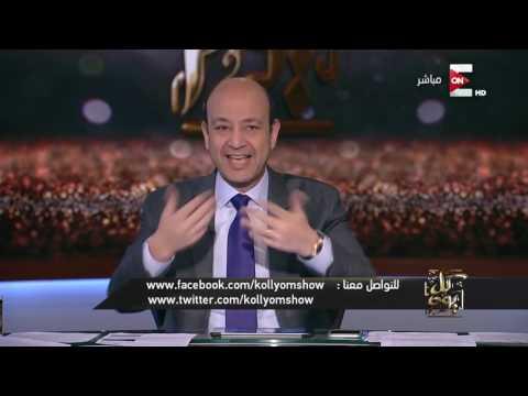 مصر اليوم - شاهد عمرو أديب يؤكّد أنّه وزوجته لا يمتلكون أي اسم في أراضي الدولة