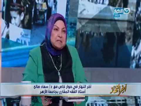 مصر اليوم - شاهد سعاد صالح تؤكّد أنّ المسلم الذي يكفّر المسيحي مشرك بالله